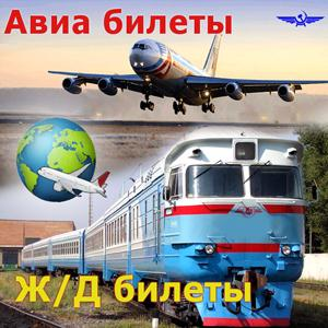 Авиа- и ж/д билеты Ульяновска