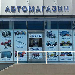 Автомагазины Ульяновска