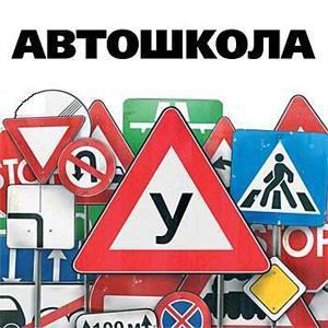 Автошколы Ульяновска