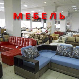 Магазины мебели Ульяновска