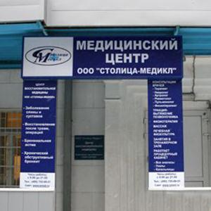 Медицинские центры Ульяновска