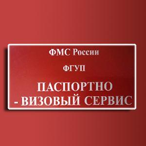 Паспортно-визовые службы Ульяновска