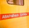 Аварийные службы в Ульяновске