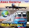 Авиа- и ж/д билеты в Ульяновске