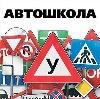 Автошколы в Ульяновске