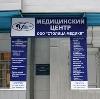 Медицинские центры в Ульяновске