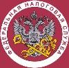 Налоговые инспекции, службы в Ульяновске
