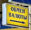 Обмен валют в Ульяновске
