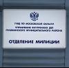 Отделения полиции в Ульяновске