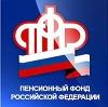 Пенсионные фонды в Ульяновске