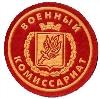 Военкоматы, комиссариаты в Ульяновске
