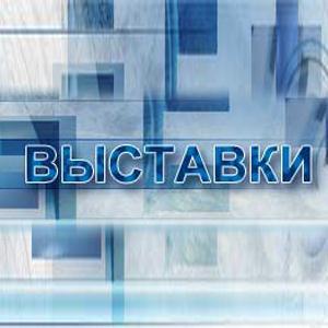 Выставки Ульяновска