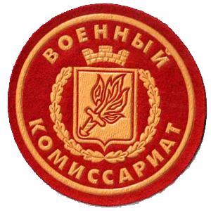 Военкоматы, комиссариаты Ульяновска